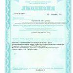 Лицензия - ООО Жемчуг г. Серов (аверс)