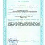 Лицензия - ООО Жемчуг г. Серов. Приложение №1